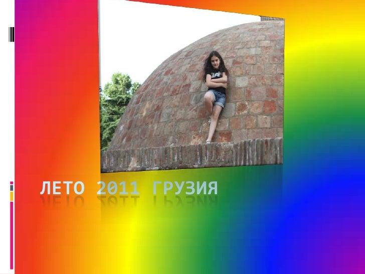 ЛЕТО 2011 ГРУЗИЯ<br />