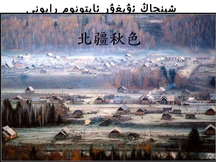 北疆秋景 شینجاڭ ئۇيغۇر ئاپتونوم رايونی