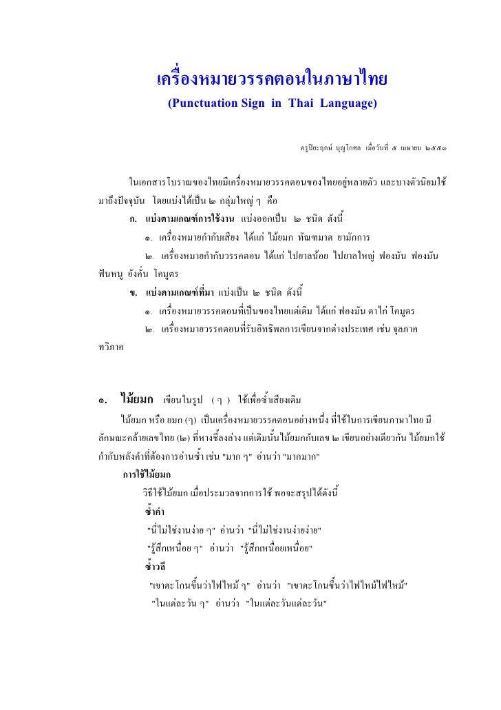 เครืองหมายวรรคตอนในภาษาไทย                 (Punctuation Sign in Thai Language)                                            ...
