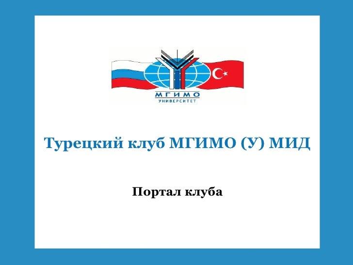 Турецкий клуб МГИМО (У) МИД        Портал клуба
