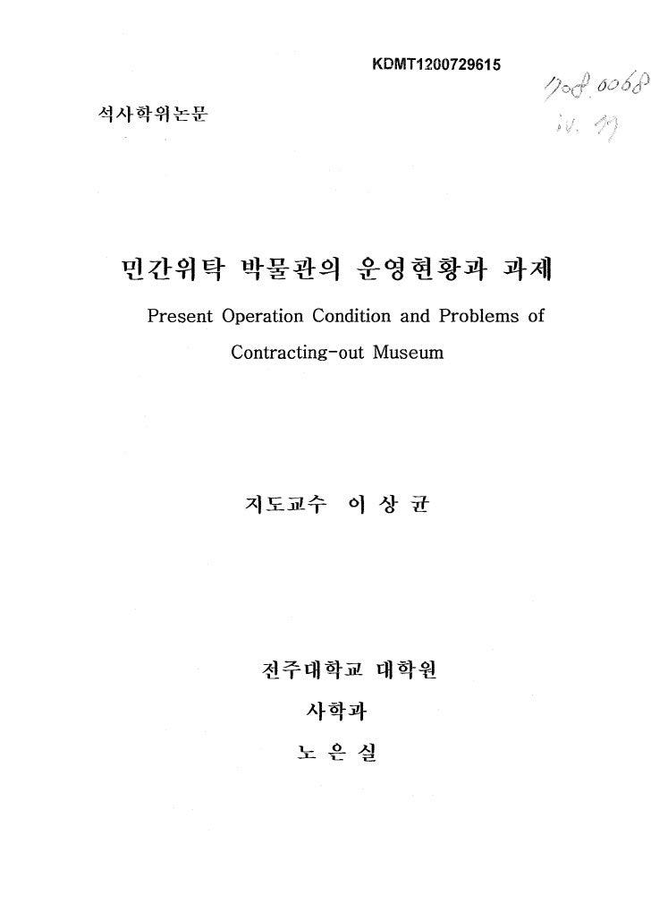 민간위탁 박물과느이 운영현황과 과제