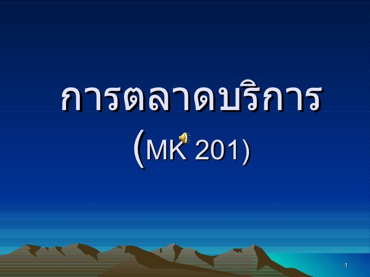 การตลาดบริการ  ( MK 201 )