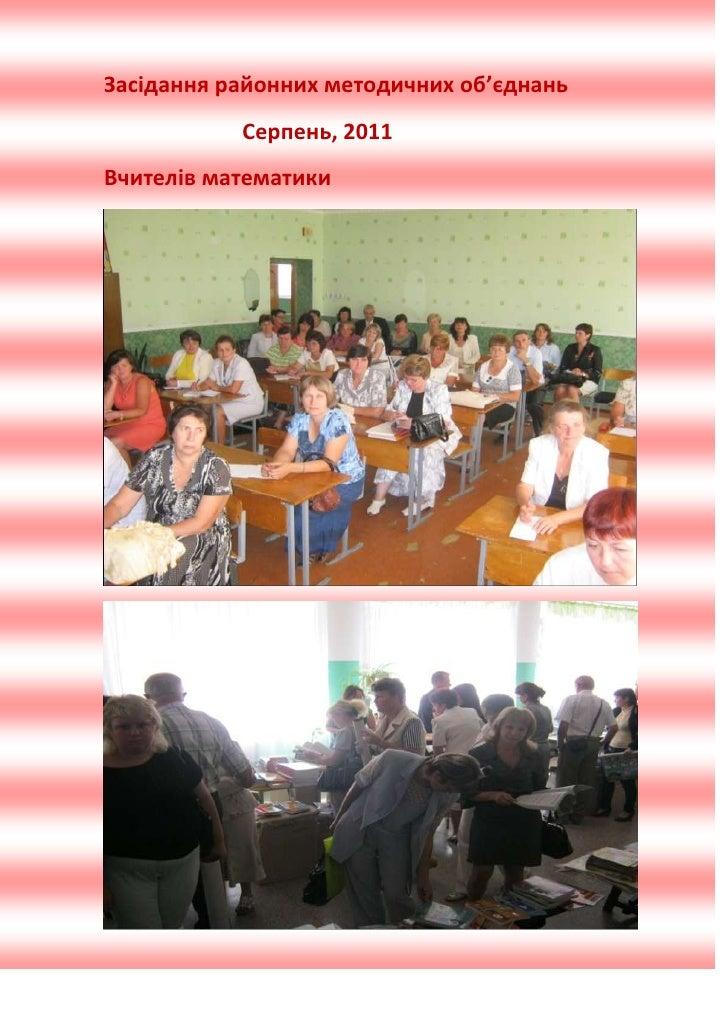 Засідання районних методичних об'єднань<br />                         Серпень, 2011<br />Вчителів математики<br />  <br />...