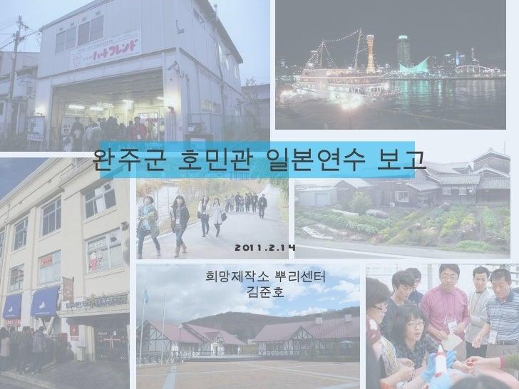 2011.2.14 희망제작소 뿌리센터  김준호 완주군 호민관 일본연수 보고