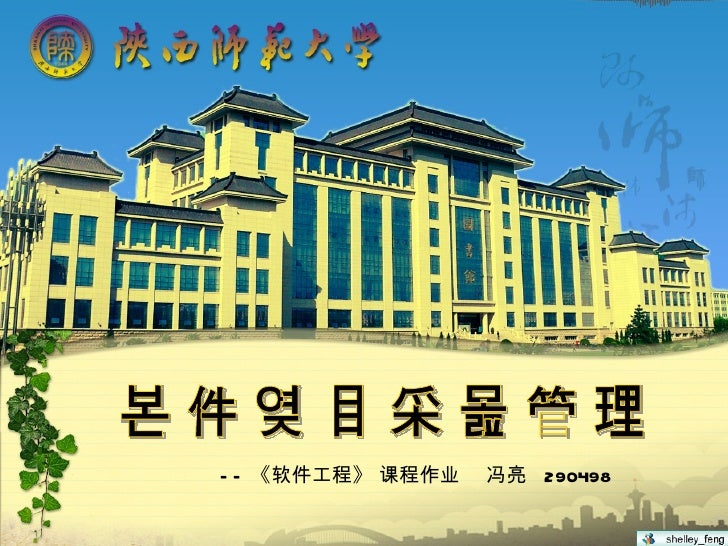 —— 《软件工程》 课程作业  冯亮  290498 软件项目采购管理