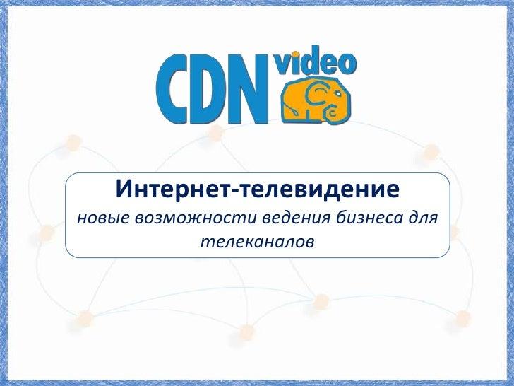 Интернет-телевидениеновые возможности ведения бизнеса для телеканалов<br />