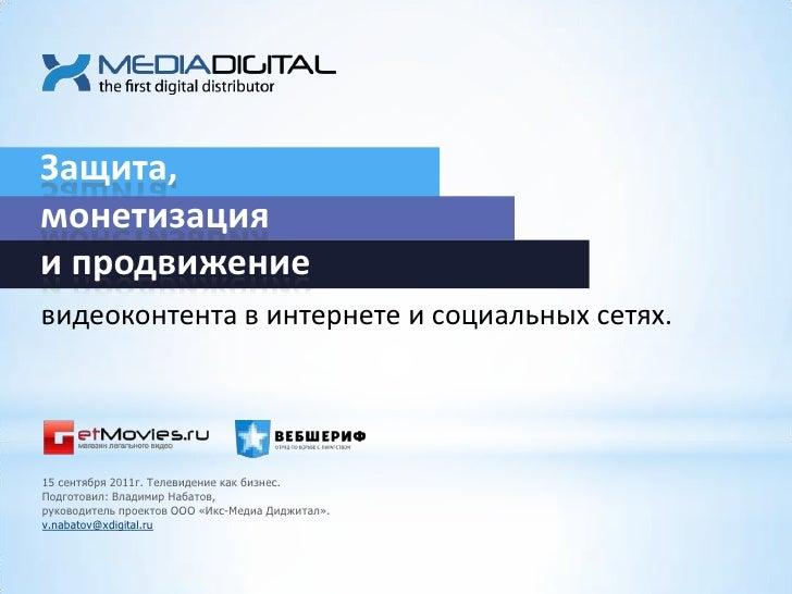 Защита, <br />монетизация <br />и продвижение<br />видеоконтента в интернете и социальных сетях.<br />15сентября2011г. Тел...