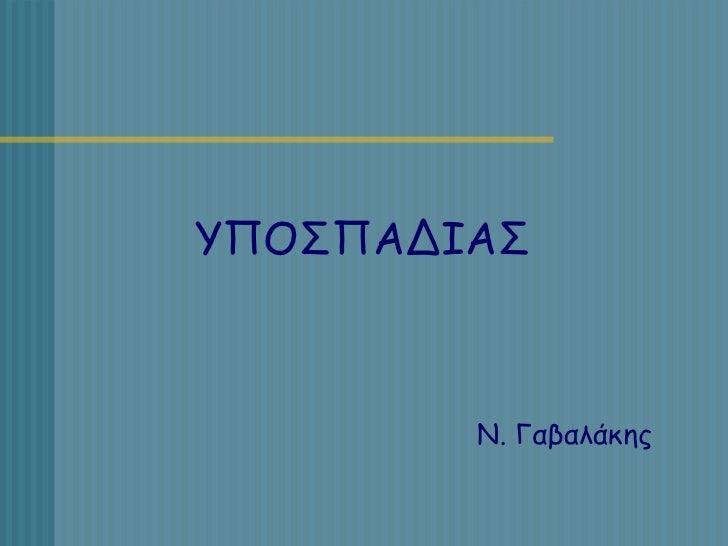 ΥΠΟΣΠΑΔΙΑΣ Ν. Γαβαλάκης
