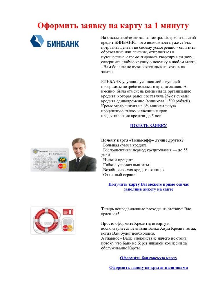 Заявка на кредит онлайн низкий процент кредит в банке онлайн заявка сбербанк