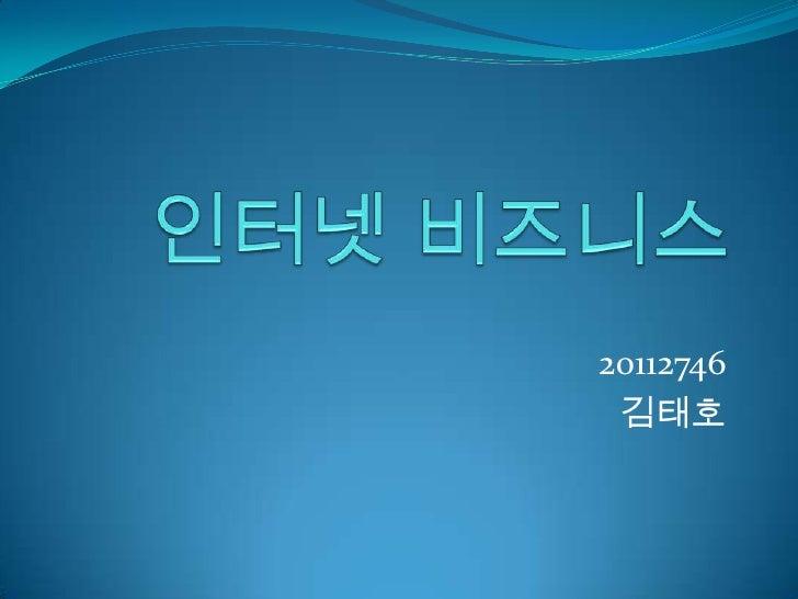 20112746 김태호