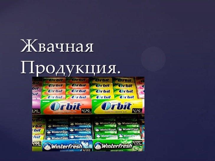Жвачная Продукция.<br />