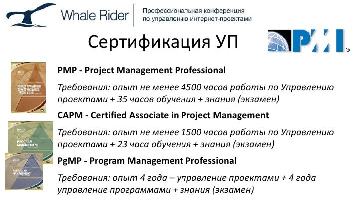 Сертификация менеджеров проекта сертификация металлургической продукции