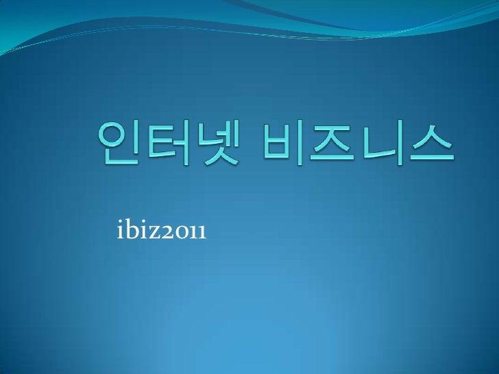 인터넷 비즈니스<br />ibiz2011<br />