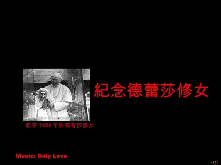 教宗 1986 年與德蕾莎修女   紀念德蕾莎修女 Music: Only Love /21