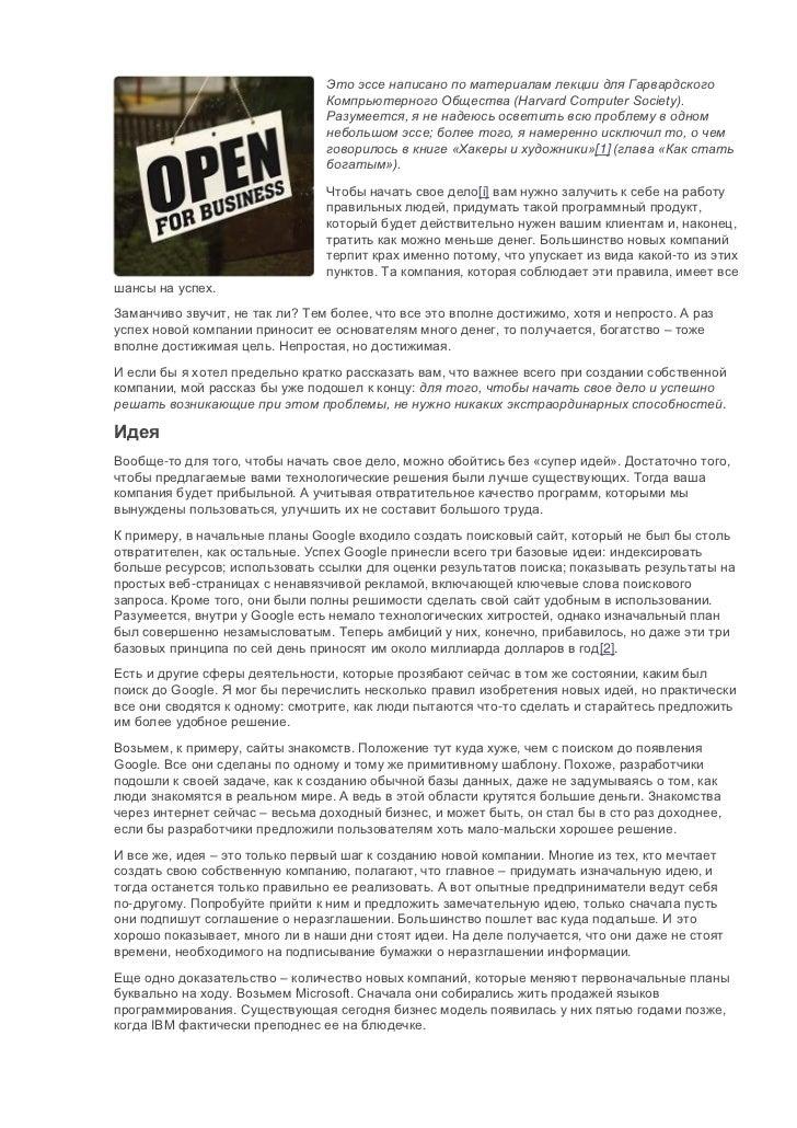 Это эссе написано по материалам лекции для Гарвардского                                Компрьютерного Общества (Harvard Co...