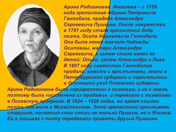 няня фото пушкина