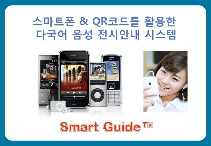 스마트폰 & QR코드를 활용한다국어 음성 젂시안내 시스템