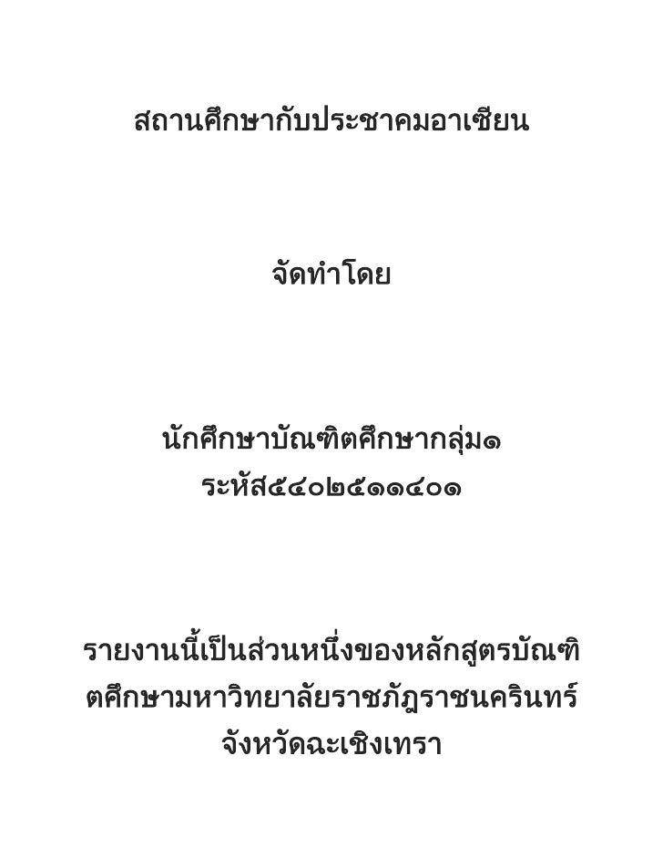 สถานศึกษากับประชาคมอาเซียน<br />จัดทำโดย<br />นักศึกษาบัณฑิตศึกษากลุ่ม๑ ระหัส๕๔๐๒๕๑๑๔๐๑<br />รายงานนี้เป็นส่วนหนึ่งของหลัก...
