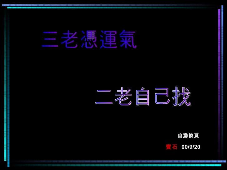 三老憑運氣 二老自己找 自動換頁 寶石   00/9/20