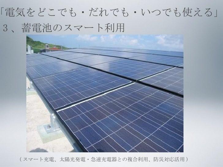 3 、蓄電池のスマート利用 「電気をどこでも・だれでも・いつでも使える」 ( スマート充電、太陽光発電・急速充電器との複合利用、防災対応活用 )