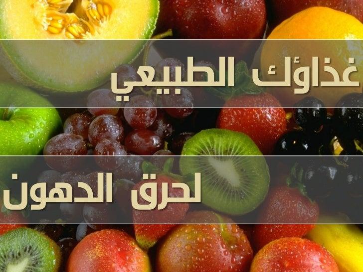 غذاؤك الطبيعيلحرق الدهون