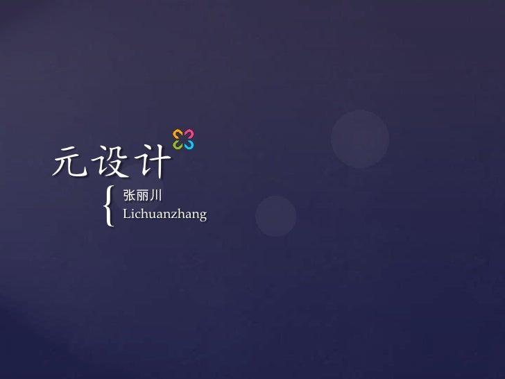 元设计<br />张丽川  <br />Lichuanzhang<br />