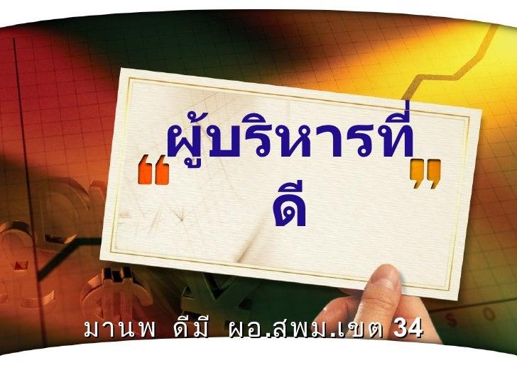 ผู้บริหารที่ดี www.themegallery.com มานพ  ดีมี  ผอ . สพม . เขต  34
