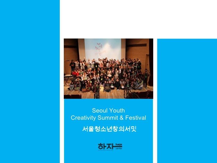 Seoul Youth<br />Creativity Summit & Festival<br />서울청소년창의서밋<br />