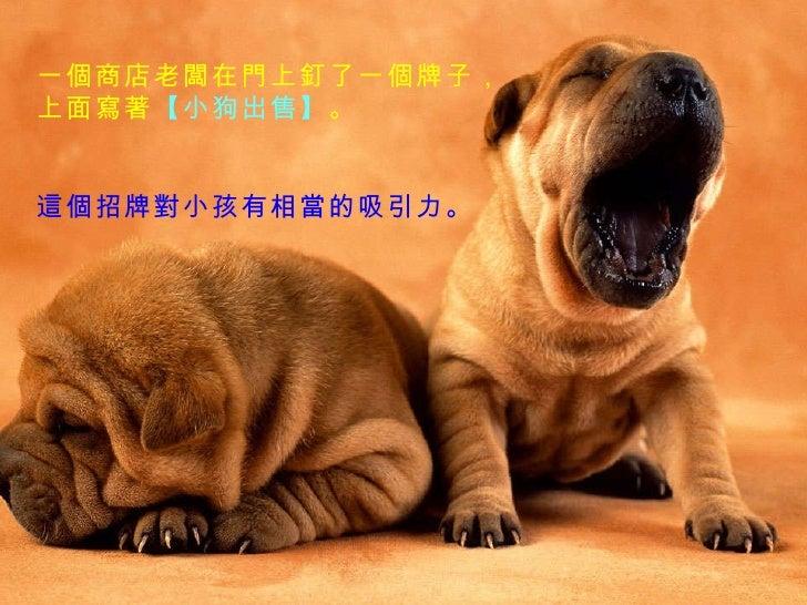 小狗出售  Slide 2