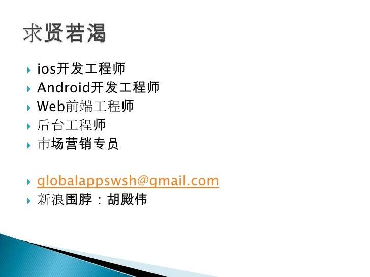 ios开发工程师<br />Android开发工程师<br />Web前端工程师<br />后台工程师<br />市场营销专员<br />globalappswsh@gmail.com<br />新浪围脖:胡殿伟<br />求贤若渴<br />