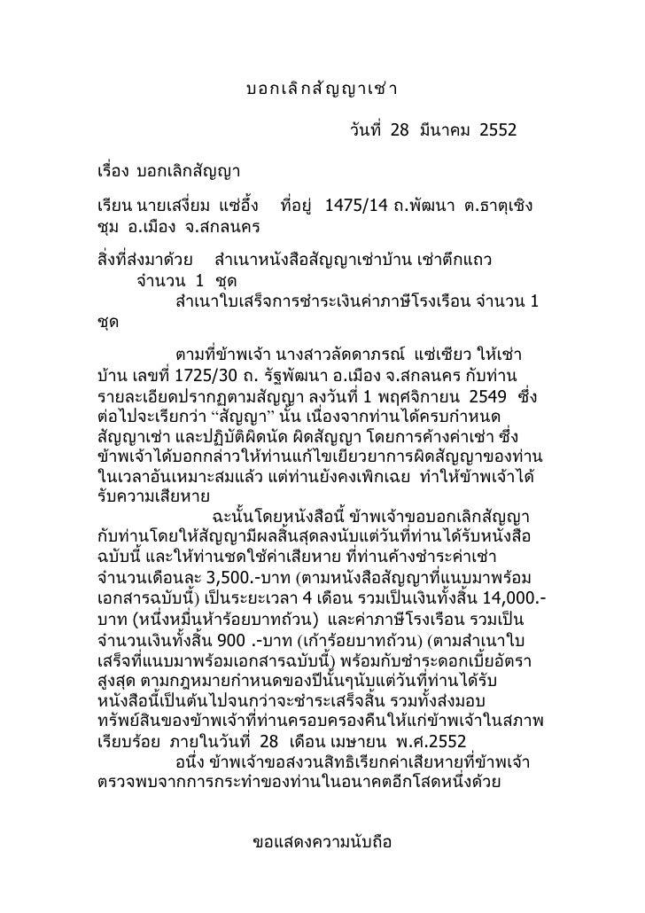 บอกเลิ ก สั ญ ญาเช่ า                                    วันที่ 28 มีนาคม 2552เรื่อง บอกเลิกสัญญาเรียน นายเสงี่ยม แซ่อึ้ง ...