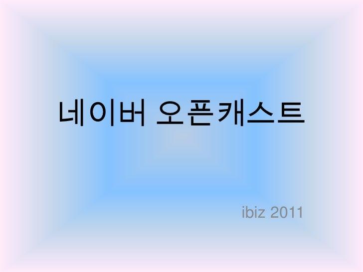 네이버오픈캐스트<br />ibiz 2011<br />