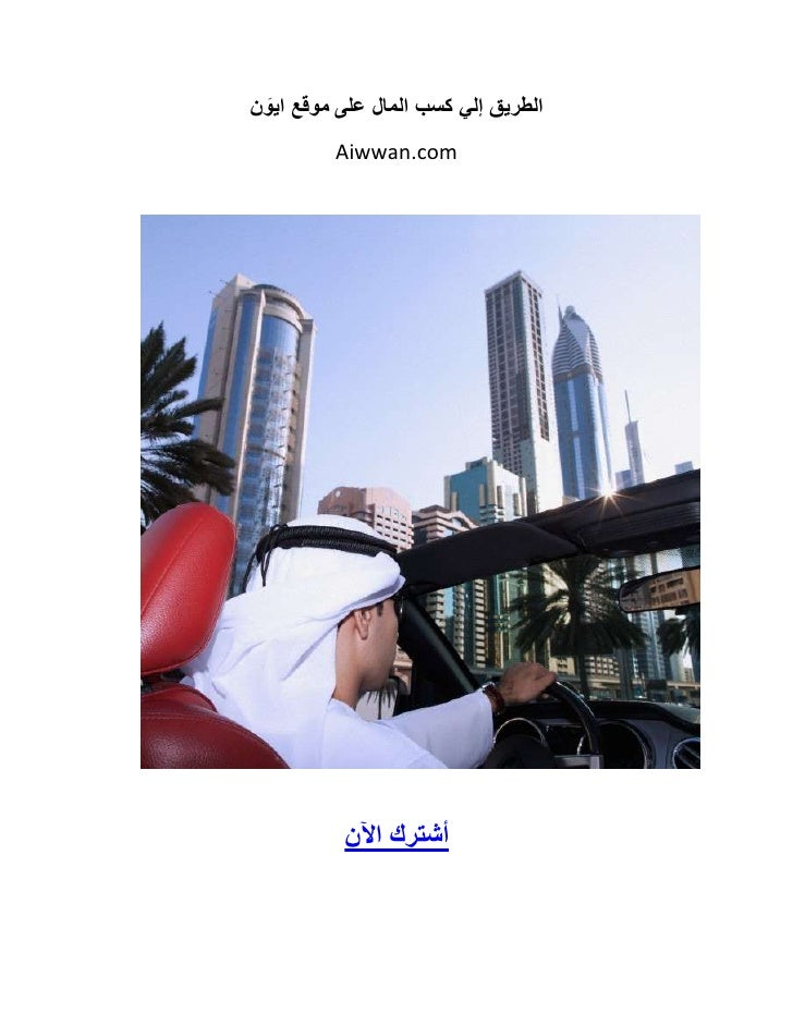 الطرٌق إلً كسب المال على موقع اٌون َ         Aiwwan.com          أشترك اآلن
