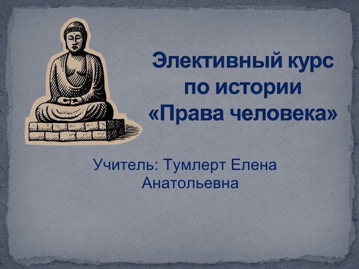 <ul><li>Учитель: Тумлерт Елена Анатольевна </li></ul>
