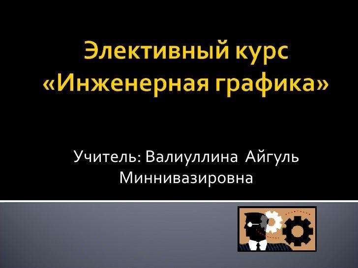 Учитель: Валиуллина  Айгуль Миннивазировна