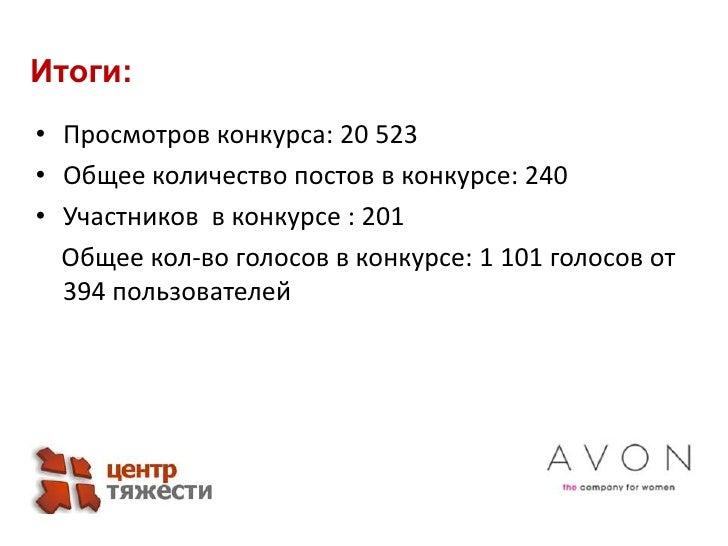 Итоги:<br />Просмотров конкурса: 20 523<br />Общее количество постов в конкурсе: 240<br />Участников  в конкурсе : 201<br ...