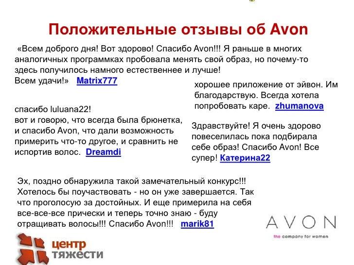 Положительные отзывы об Avon<br />«Всем доброго дня!Вот здорово! Спасибо Avon!!! Я раньше в многих аналогичных программка...