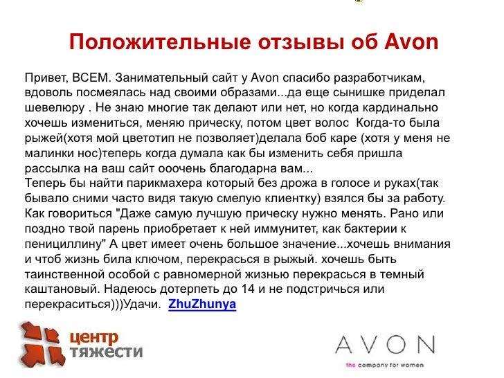 Положительные отзывы об Avon<br />Привет, ВСЕМ. Занимательный сайт у Avon спасибо разработчикам, вдоволь посмеялась над св...