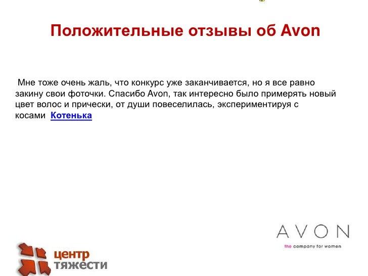 Положительные отзывы об Avon<br />Мне тоже очень жаль, что конкурс уже заканчивается, но я все равно закину свои фоточки. ...