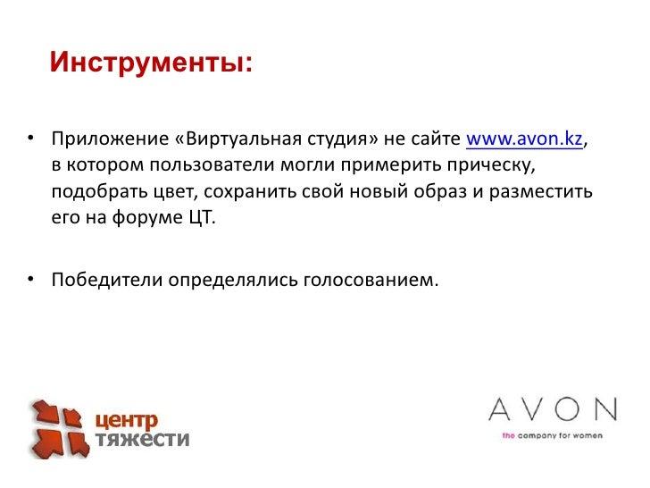 Инструменты:<br />Приложение «Виртуальная студия» не сайтеwww.avon.kz,  в котором пользователи могли примерить прическу, п...
