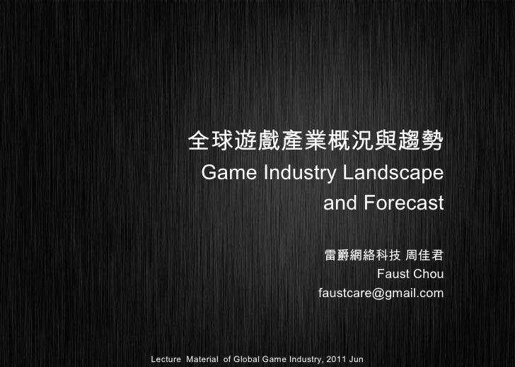 全球遊戲產業概況與趨勢           Game Industry Landscape                       and Forecast                                        雷爵...