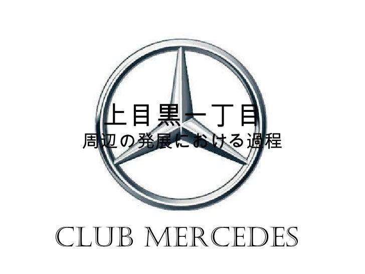 上目黒一丁目 周辺の発展における過程 Club mercedes