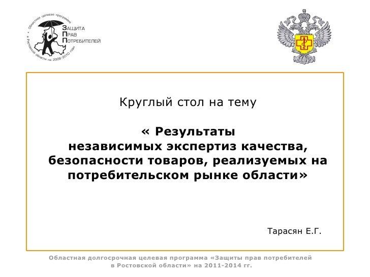 Круглый стол на тему            « Результаты  независимых экспертиз качества,безопасности товаров, реализуемых на  потреби...