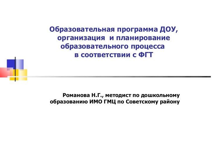 Образовательная программа ДОУ, организация  и планирование образовательного процесса  в соответствии с ФГТ Романова Н.Г., ...