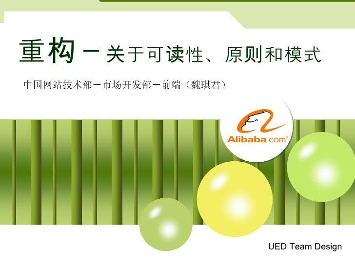 重构- 关于可读性、原则和模式 中国网站技术部-市场开发部-前端(魏琪君) UED Team Design