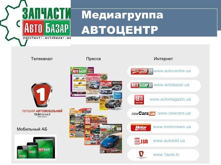 Медиагруппа АВТОЦЕНТР Пресса Интернет Телеканал www.autocentre.ua www.avtobazar.ua www.a vtomagazin.ua www.newcars.ua   ww...