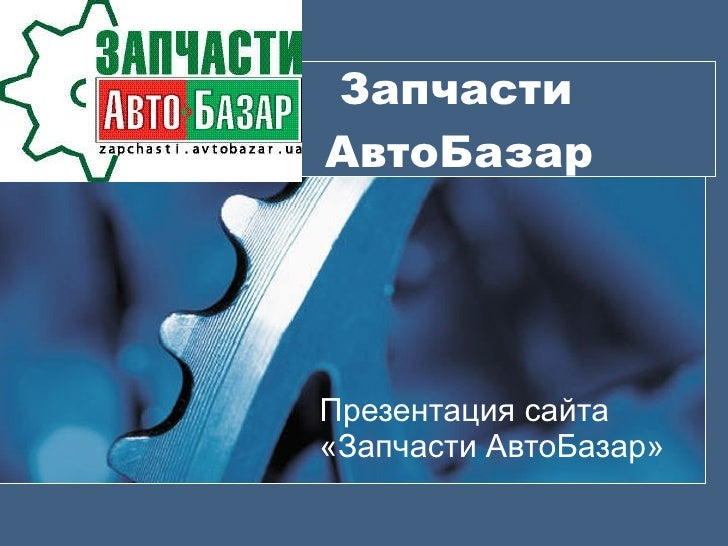 Запчасти    АвтоБазар Презентация сайта «Запчасти АвтоБазар»