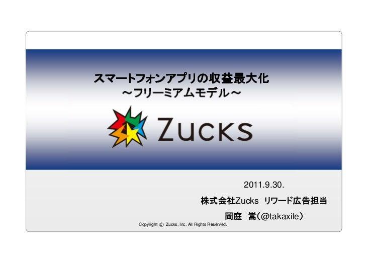 スマートフォンアプリの収益最大化  ~フリーミアムモデル~                                                   2011.9.30.                                ...