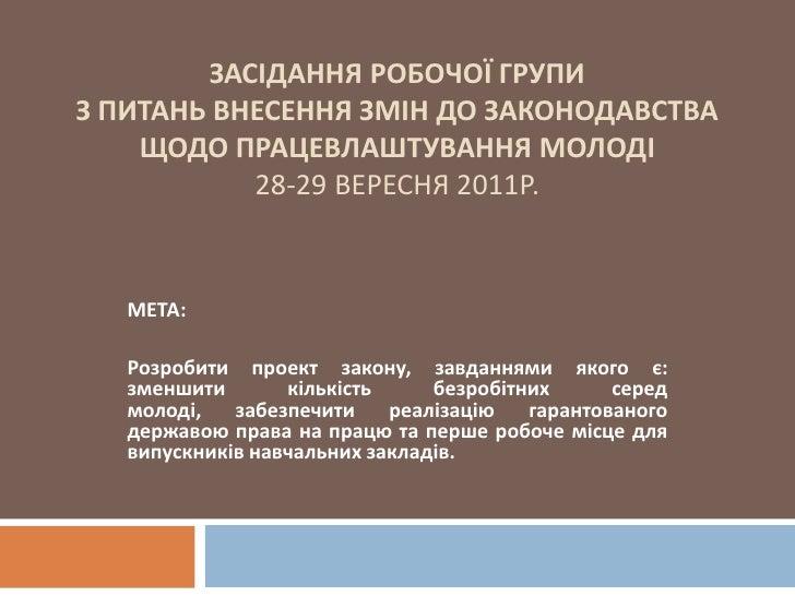 Засідання робочої групи з питань внесення змін до законодавства щодо працевлаштування молоді28-29 вересня 2011р.<br />Мет...
