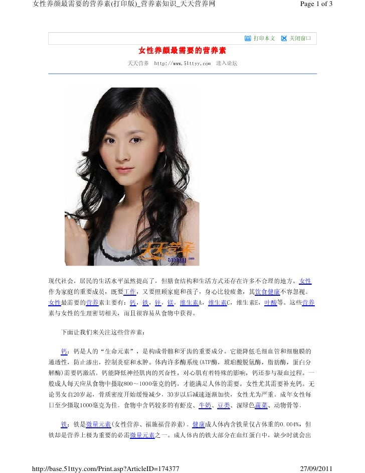27/09/2011                                          http://base.51ttyy.com/Print.asp?ArticleID=174377       出会     就时 少缺 ,...